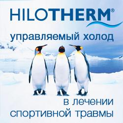 hilotherm.ru