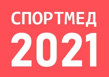 sportmed-2021__banner-mini.jpg