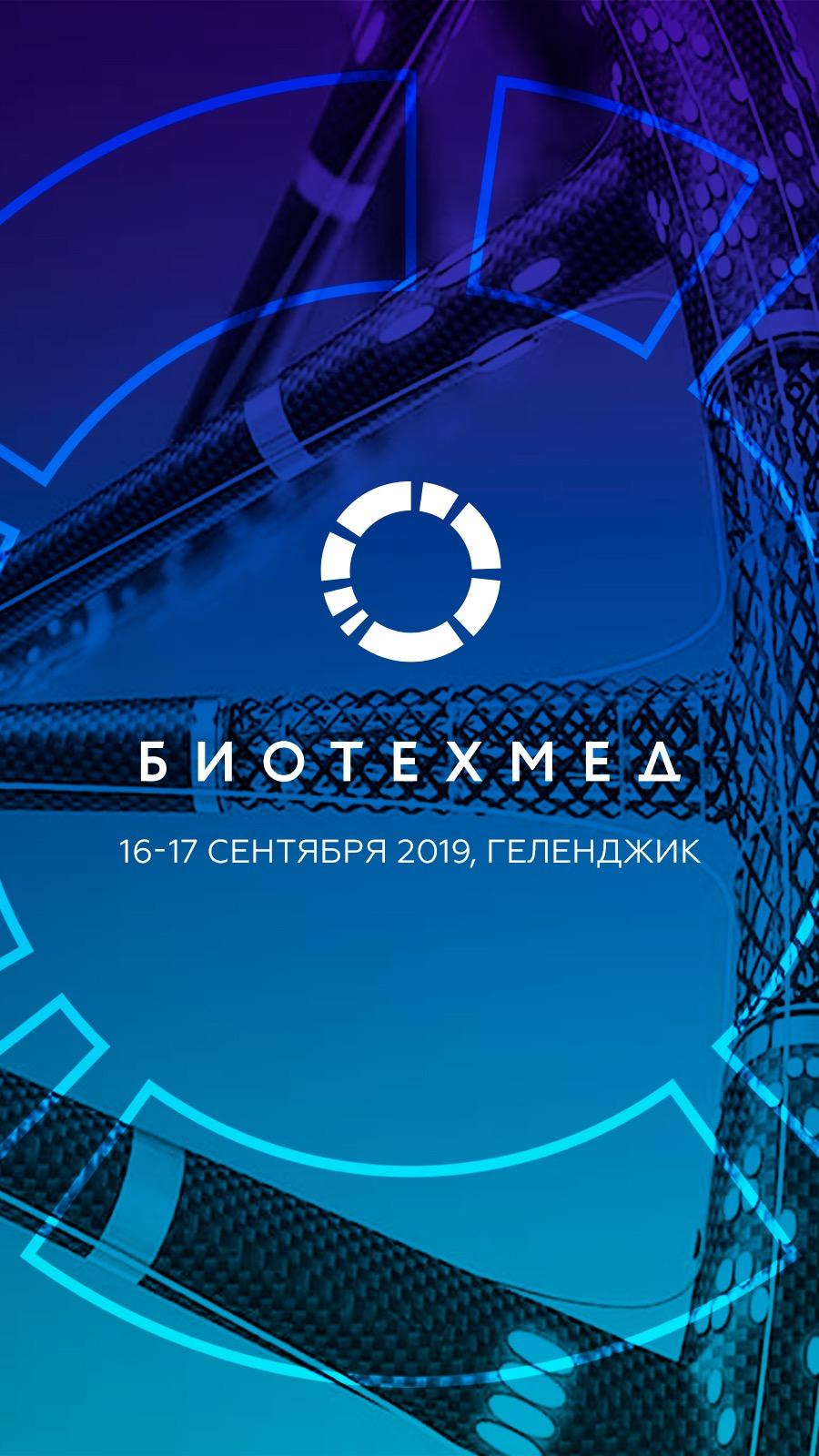 Спортмед-2018